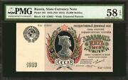 Russia State Currency Note 25000 / 25000 Ruble 1923 P-183 About Unc Pmg 58 Epq
