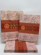 China Booklet Of The Fifth 5th Set Rmb Same Last 8 Numbers Begin With 888