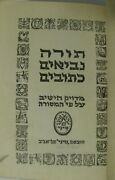 Vintage Bezalel Israel Leather Tanach Or Bible Illustrations And Color Maps Tin