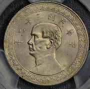China 1943 50 Cents Pcgs Ms63 Key Date Rare In This Grade Pc0147 Combine Shippin