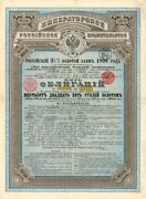 Imperial Government Of Russia 3 1/2 1894 Gold Bond