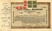 Smith Brothers, Incorporated Signed By Arthur G. Smith - Stock Certificate