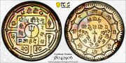 1973 Nepal 50 Paisa Pcgs Pr67 Proof Only 4 Graded Higher Neon Color Toned Dr