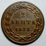 Greece 2 Lepta 1833 King Othon - Crowned Arms