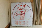Vintage Japanese Signs Original Advertising For Cake And Bakery 1945'-1970' F/s