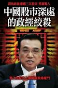 Political Strife Behind The Chinese Stock Market