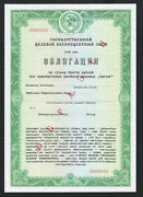 1990 Russia, Target Loan Bond, 200 Rubles, For Buy Sewing Machine. Specimen