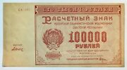 100000 Rubles 1921 Russia Soviet Banknote With Wmk, Old Money, No-1582