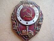 Ww2 Pinback Soviet Russian Excellent Cook Sing Pin