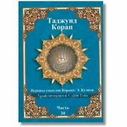 Tajweed Quran Russian Translation And Transliteration By . - Hardcover Brand New