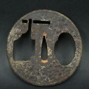Tsuba Japanese Sword Parts Bugu Antique Kosirae 19