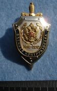 Badge Military Counterintelligence Fsb Special Service 95th Ann. 1918 - 2013