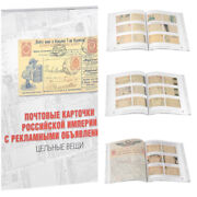 Postcards Of The Russian Empire With Advertisements. Whole Things
