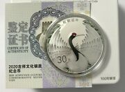 2020 China 100g Silver Coin - Chinese Auspicious Culture - Song He Yan Nian
