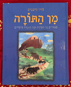 Levin Kipnis Stories From The Bible Min Hatorah 2013 Hc 140pp Illustrated Hebrew