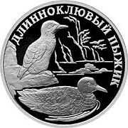Russia 2005 1 Ruble Long-billed Fawn Ag