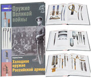 Weapons Of Great War. Cold Steel Weapons Russian Army. Saber, Dagger, Bayonet.