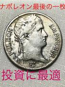 5 Francs Napoleon Silver Coin 1812 Free Shipping From Japan With Tracking8037n
