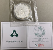 China 1999 Year Of The Rabbit Proof Silver Coin W Box And Coa 中國己卯(免年)梅花型紀念銀幣