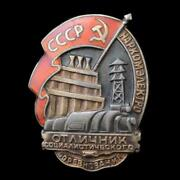 Vintage 1940s Badge Excellence In Socialist Competition Narkomelektro No. 1294