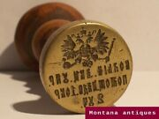 Antique 1860s Russian Empire Bronze Stamp Original Official Seal Excise Office