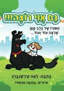 Children's Books Me Too Hebrew Edition Story Of A By Lea Kirshenberg New