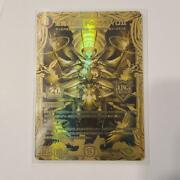 Holy Devil Concatenation King Dolfadirom 20th Gold Duel Masters