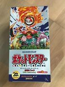 Pokemon 20th Anniversary Cp6 Sealed Booster Box 1st Edition Japanese Evolutions