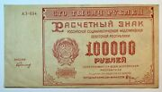 100000 Rubles 1921 Russia Banknote Vf, Old Money Currency, Rare, No-1836