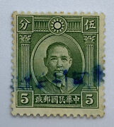 China Sys Stamp With Interesting Blue Horizontal Markings