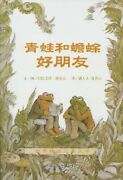 Frog And Toad All Year Four Books In A Book Set I Can By Arnold Lobel Brand New