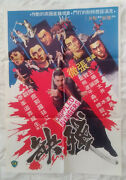 Crippled Avengers - Shaw Brothers Original Movie Poster - 1978
