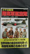 Army And Navy Air Corps Aviation Fans Japanese Aircraft Photo Book Zero Fight 88