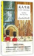 And Then There Were None Chinese Edition By Agatha Christie - Hardcover Vg+