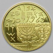 Israel 1990 10 New Sheqalim Gold 0.5oz Agw Only 1815 Minted Archaeology Ancient