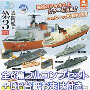 Escort Ship Edition Third 3d File Series 1/2000 Scale Model Gacha Stand Stones