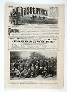 1898 Imperial Russian Army Antique Magazine Scout Recon РАЗВЕДЧИК 420