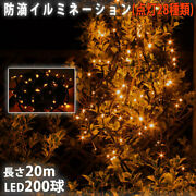 Christmas Led Illumination Liica Straight 200 Pitches 20m Gold Lighting 28 Types