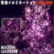 Christmas Led Illumination Liica Straight 200 Pitches 20m Pink Lighting 28 Types