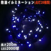 Christmas Led Illumination Liica Straight 2000 Balls 200m Two White-blue Colors