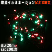 Christmas Led Illumination Liica Straight 200 Pitches 20m Green Red Lighting 28