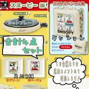 Snoopy Lot Hotplate Last Special Award Kinds Of Square Dishes All 4-piece Set