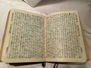 Rare Antique Japanese Bible- New Testament And Psalms - American Bible Society