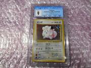 Old Back First Edition Pippi Cgc9 Psa9 Unmarked