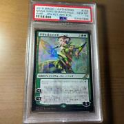 Mtg Psa10 First Edition Foil The One Who Shakes World Nissa Picture Difference