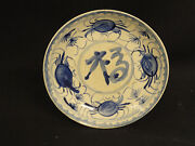 Antique Ming Dynasty Blue And White 16 C Chia Ching Calligraphy Motif Charger 明代瓷器