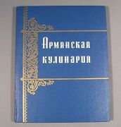 Book Cookbook Cooking Cookery Russian Cook Recipe Old Vintage Armenian Armenia