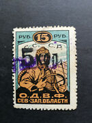 Russia Old Charity Stamp 15 Rub With Overprint 5 Kop