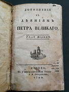 Antique Russian History Book,tzar Peter I,1790 Moscow