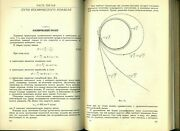 1937 Year Ary Abramovich Sternfeld Space Cosmos Rocket Russian Book